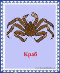 ������ краб (578x700, 328Kb)