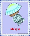 ������ медуза (578x700, 318Kb)