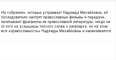 mail_99377898_Na-sobraniah-kotorye-ustraivaet-Nadezda-Mihajlovna-ee-posledovateli-smotrat-pravoslavnye-filmy-i-peredaci-zacityvauet-fragmenty-iz-pravoslavnoj-literatury-nigde-ni-ot-kogo-ne-uslysis-pl (400x209, 6Kb)