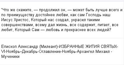 mail_99380812_Cto-ze-skazite-_-prodolzil-on-_-mozet-byt-lucse-vsego-i-po-preimusestvu-dostojnee-luebvi-kak-sam-Gospod-nas-Iisus-Hristos-Kotoryj-nas-sozdal-ukrasil-takimi-soversenstvami-vsemu-dal-ziz (400x209, 10Kb)