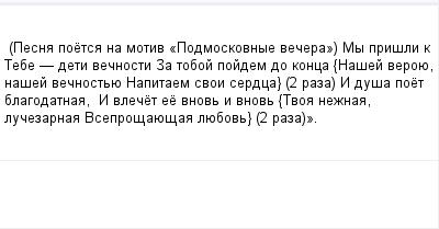 mail_99382069_Pesna-poetsa-na-motiv-_Podmoskovnye-vecera_----My-prisli-k-Tebe-_-deti-vecnosti----Za-toboj-pojdem-do-konca----_Nasej-veroue-nasej-vecnostue----Napitaem-svoi-serdca_-2-raza----I-dusa-po (400x209, 7Kb)