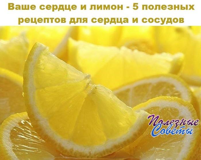 5 полезных рецептов для сердца и сосудов./3085196_image_1_ (700x557, 77Kb)