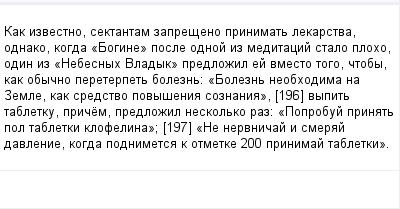 mail_99393595_Kak-izvestno-sektantam-zapreseno-prinimat-lekarstva-odnako-kogda-_Bogine_-posle-odnoj-iz-meditacij-stalo-ploho-odin-iz-_Nebesnyh-Vladyk_-predlozil-ej-vmesto-togo-ctoby-kak-obycno-perete (400x209, 9Kb)