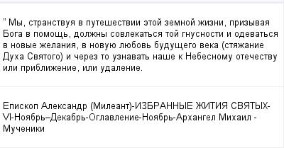 mail_99394907_-My-stranstvua-v-putesestvii-etoj-zemnoj-zizni-prizyvaa-Boga-v-pomos-dolzny-sovlekatsa-toj-gnusnosti-i-odevatsa-v-novye-zelania-v-novuue-luebov-budusego-veka-stazanie-Duha-Svatogo-i-ce (400x209, 10Kb)