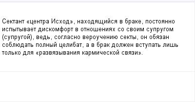 mail_99396315_Sektant-_centra-Ishod_-nahodasijsa-v-brake-postoanno-ispytyvaet-diskomfort-v-otnoseniah-so-svoim-suprugom-suprugoj-ved-soglasno-verouceniue-sekty-on-obazan-sobluedat-polnyj-celibat-a-v- (400x209, 6Kb)