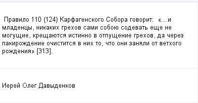 mail_99396466_Pravilo-110-124-Karfagenskogo-Sobora-govorit_------_i-mladency-nikakih-grehov-sami-soboue-sodevat-ese-ne-mogusie-kresauetsa-istinno-v-otpusenie-grehov-da-cerez-pakirozdenie-ocistitsa-v (400x209, 7Kb)