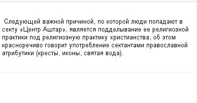 mail_99396585_Sleduuesej-vaznoj-pricinoj-po-kotoroj-luedi-popadauet-v-sektu-_Centr-Astar_-avlaetsa-poddelyvanie-ee-religioznoj-praktiki-pod-religioznuue-praktiku-hristianstva-ob-etom-krasnorecivo-gov (400x209, 6Kb)