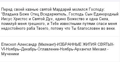 mail_99406780_Pered-svoej-kaznue-svatoj-Mardarij-molilsa-Gospodu_-_Vladyka-Boze-Otec-Vsederzitel-Gospod-Syn-Edinorodnyj-Iisus-Hristos-i-Svatoj-Duh-edino-Bozestvo-i-odna-Sila-pomiluj-mena-gresnogo-i-T (400x209, 10Kb)