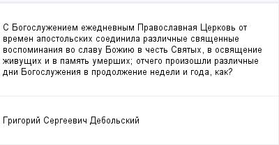 mail_99407484_S-Bogosluzeniem-ezednevnym-Pravoslavnaa-Cerkov-ot-vremen-apostolskih-soedinila-razlicnye-svasennye-vospominania-vo-slavu-Boziue-v-cest-Svatyh-v-osvasenie-zivusih-i-v-pamat-umersih_-otce (400x209, 7Kb)