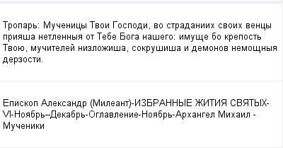 mail_99408992_Tropar_-Mucenicy-Tvoi-Gospodi-vo-stradaniih-svoih-vency-priasa-netlennya-ot-Tebe-Boga-nasego_-imuse-bo-krepost-Tvoue-mucitelej-nizlozisa-sokrusisa-i-demonov-nemosnya-derzosti. (400x209, 8Kb)
