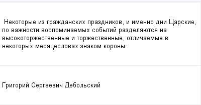 mail_99410110_Nekotorye-iz-grazdanskih-prazdnikov-i-imenno-dni-Carskie-po-vaznosti-vospominaemyh-sobytij-razdelauetsa-na-vysokotorzestvennye-i-torzestvennye-otlicaemye-v-nekotoryh-mesaceslovah-znakom (400x209, 5Kb)