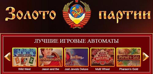 Игровой автомат Золото Партии  онлайн слот без регистрации