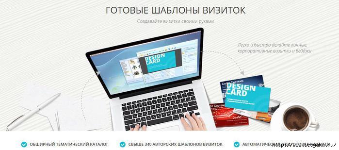 3925073_vizitki (700x309, 113Kb)