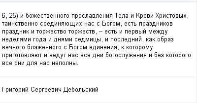 mail_99412081_6-25-i-bozestvennogo-proslavlenia-Tela-i-Krovi-Hristovyh-tainstvenno-soedinauesih-nas-s-Bogom-est-prazdnikov-prazdnik-i-torzestvo-torzestv-_-est-i-pervyj-mezdu-nedelami-goda-i-dnami-sed (400x209, 8Kb)