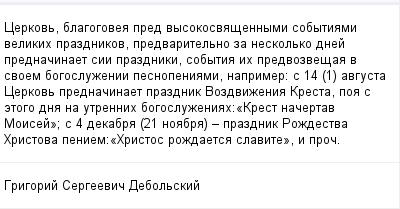 mail_99412188_Cerkov-blagogovea-pred-vysokosvasennymi-sobytiami-velikih-prazdnikov-predvaritelno-za-neskolko-dnej-prednacinaet-sii-prazdniki-sobytia-ih-predvozvesaa-v-svoem-bogosluzenii-pesnopeniami- (400x209, 10Kb)