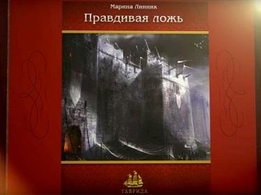 Pravdivaya-lozh-kniga (375x281, 31Kb)