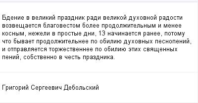 mail_99412908_Bdenie-v-velikij-prazdnik-radi-velikoj-duhovnoj-radosti-vozvesaetsa-blagovestom-bolee-prodolzitelnym-i-menee-kosnym-nezeli-v-prostye-dni-13-nacinaetsa-ranee-potomu-cto-byvaet-prodolzite (400x209, 8Kb)