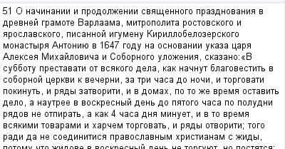 mail_99414451_51-O-nacinanii-i-prodolzenii-svasennogo-prazdnovania-v-drevnej-gramote-Varlaama-mitropolita-rostovskogo-i-aroslavskogo-pisannoj-igumenu-Kirillobelozerskogo-monastyra-Antoniue-v-1647-god (400x209, 13Kb)
