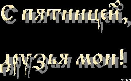 3821971_4maf_ru_pisec_2014_12_25_193033_549c39c50c504 (417x260, 104Kb)