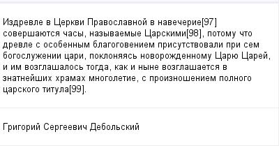 mail_99424650_Izdrevle-v-Cerkvi-Pravoslavnoj-v-navecerie_97_-soversauetsa-casy-nazyvaemye-Carskimi_98_-potomu-cto-drevle-s-osobennym-blagogoveniem-prisutstvovali-pri-sem-bogosluzenii-cari-poklonaas-n (400x209, 9Kb)