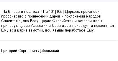 mail_99424730_Na-6-case-v-psalmah-71-i-131_105_-Cerkov-proiznosit-prorocestvo-o-prinesenii-darov-i-poklonenii-narodov-Spasitelue-ako-Bogu_-carie-Farsijstii-i-ostrovi-dary-prinesut_-carie-Aravstii-i-S (400x209, 7Kb)