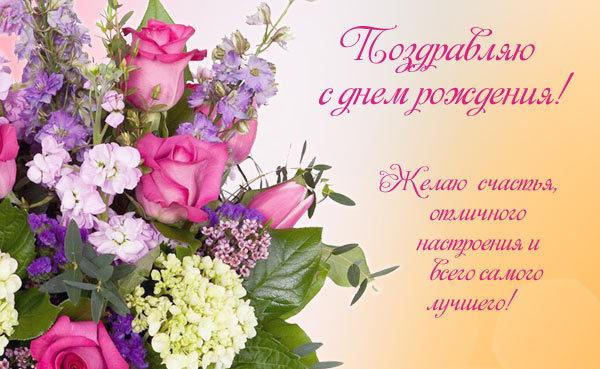 Прикольные поздравление с днем рождения женщине короткие в смс