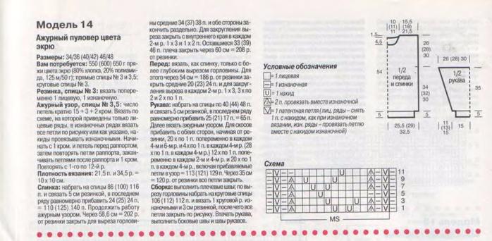 полувер экрю2 (700x342, 227Kb)
