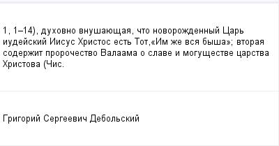 mail_99426280_1-1_14-duhovno-vnusauesaa-cto-novorozdennyj-Car-iudejskij-Iisus-Hristos-est-Tot_Im-ze-vsa-bysa_-vtoraa-soderzit-prorocestvo-Valaama-o-slave-i-mogusestve-carstva-Hristova-Cis. (400x209, 6Kb)