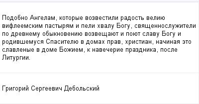 mail_99427779_Podobno-Angelam-kotorye-vozvestili-radost-veliue-vifleemskim-pastyram-i-peli-hvalu-Bogu-svasennosluziteli-po-drevnemu-obyknoveniue-vozvesauet-i-pouet-slavu-Bogu-i-rodivsemusa-Spasitelue (400x209, 8Kb)