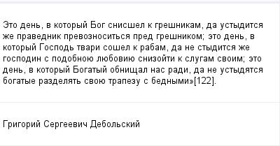 mail_99428615_Eto-den-v-kotoryj-Bog-snissel-k-gresnikam-da-ustyditsa-ze-pravednik-prevoznositsa-pred-gresnikom_-eto-den-v-kotoryj-Gospod-tvari-sosel-k-rabam-da-ne-styditsa-ze-gospodin-s-podobnoue-lue (400x209, 8Kb)