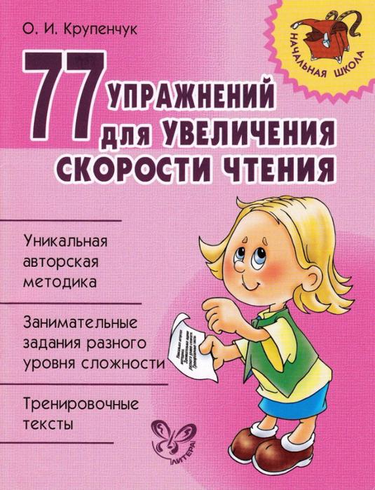 skorost_chtenia-1 (535x700, 497Kb)