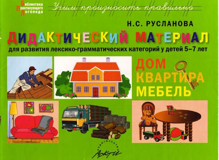 ruslanova_n_s_didakticheskiy_material_dlya_razvitiya_leksiko-1 (700x512, 435Kb)