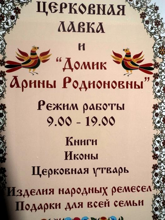 3733824_Lavka (525x700, 305Kb)
