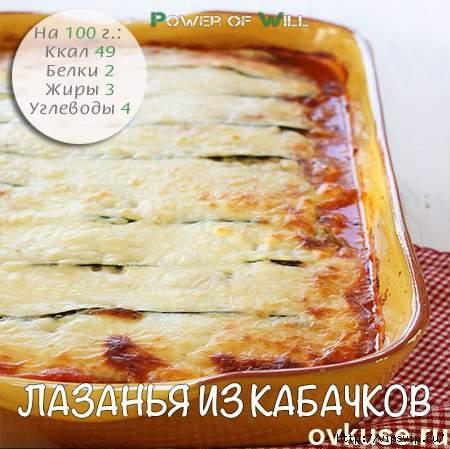5745884_lazanya_iz_kabachkov (450x449, 110Kb)