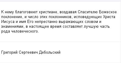 mail_99429519_K-nemu-blagogoveuet-hristiane-vozdavaa-Spasitelue-Bozeskoe-poklonenie-i-cislo-etih-poklonnikov-ispoveduuesih-Hrista-Iisusa-i-ima-Ego-neprestanno-vyrazauesih-slovom-i-znameniami-v-nastoa (400x209, 7Kb)
