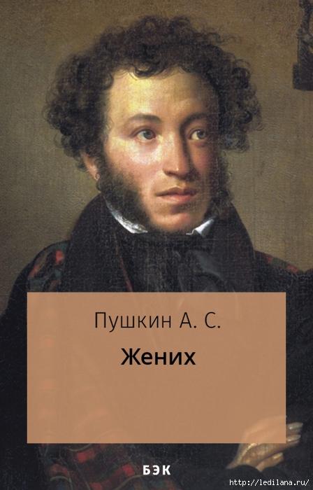 3925311_Pyshkin_A_S__Jenih (448x700, 203Kb)