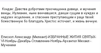 mail_99440896_Kondak_-Devstva-dobrotami-preocisenna-device-i-mucenia-vency-Iulianie-nyne-vencavsisa-daesi-susim-v-nuzdah-i-neduzeh-iscelenie-i-spasenie-pristupauesim-k-race-tvoej_-bozestvennuue-bo-bl (400x209, 9Kb)