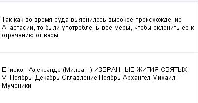 mail_99441029_Tak-kak-vo-vrema-suda-vyasnilos-vysokoe-proishozdenie-Anastasii-to-byli-upotrebleny-vse-mery-ctoby-sklonit-ee-k-otreceniue-ot-very. (400x209, 7Kb)