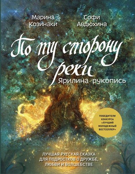 1824747_Marina_Kozinaki_Sofi_Avdyuhina__Po_tu_storonu_reki__Yarilina_rukopis (469x604, 108Kb)
