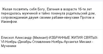 mail_99441502_Zelaa-posvatit-seba-Bogu-Evgenia-v-vozraste-16-ti-let-pereodelas-muzcinoj-i-tajno-pokinula-roditelskij-dom-soprovozdaemaa-dvuma-svoimi-rabami-evnuhami-Protom-i-Iakinfom. (400x209, 8Kb)
