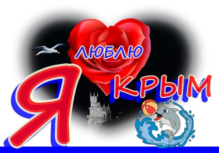 Crimea (700x488, 264Kb)