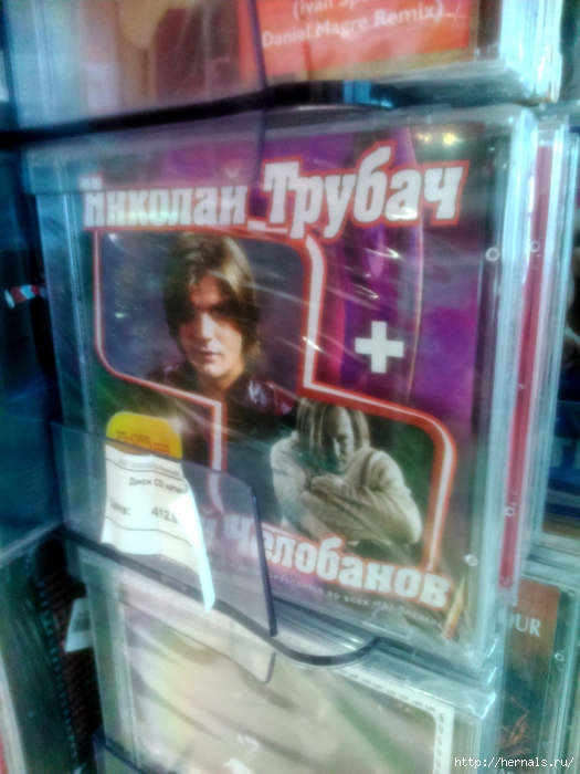 музыкальный диск Николая Трубача/4555640_DSC_4742 (525x700, 271Kb)