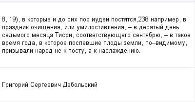 mail_99452854_8-19-v-kotorye-i-do-sih-por-iudei-postatsa238-naprimer-v-prazdnik-ocisenia-ili-umilostivlenia-_-v-desatyj-den-sedmogo-mesaca-Tisri-sootvetstvuuesego-sentabrue-_-v-takoe-vrema-goda-v-kot (400x209, 7Kb)