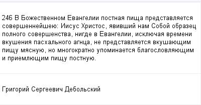 mail_99454774_246-V-Bozestvennom-Evangelii-postnaa-pisa-predstavlaetsa-soversennejseue_-Iisus-Hristos-avivsij-nam-Soboj-obrazec-polnogo-soversenstva-nigde-v-Evangelii-iskluecaa-vremeni-vkusenia-pasha (400x209, 8Kb)