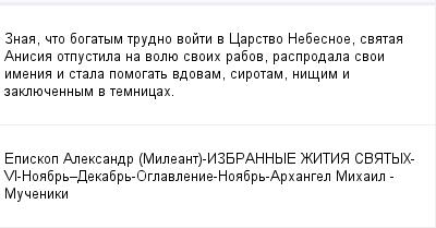 mail_99457816_Znaa-cto-bogatym-trudno-vojti-v-Carstvo-Nebesnoe-svataa-Anisia-otpustila-na-volue-svoih-rabov-rasprodala-svoi-imenia-i-stala-pomogat-vdovam-sirotam-nisim-i-zakluecennym-v-temnicah. (400x209, 8Kb)