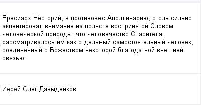 mail_99457833_Eresiarh-Nestorij-v-protivoves-Apollinariue-stol-silno-akcentiroval-vnimanie-na-polnote-vosprinatoj-Slovom-celoveceskoj-prirody-cto-celovecestvo-Spasitela-rassmatrivalos-im-kak-otdelnyj (400x209, 7Kb)