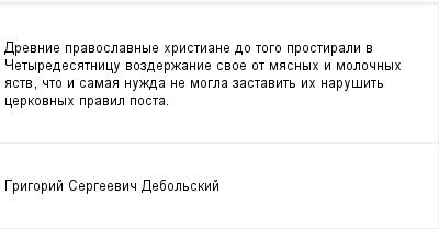mail_99458682_Drevnie-pravoslavnye-hristiane-do-togo-prostirali-v-Cetyredesatnicu-vozderzanie-svoe-ot-masnyh-i-molocnyh-astv-cto-i-samaa-nuzda-ne-mogla-zastavit-ih-narusit-cerkovnyh-pravil-posta. (400x209, 5Kb)