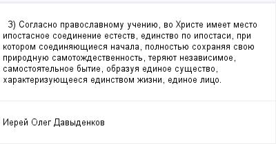 mail_99458743_3-Soglasno-pravoslavnomu-uceniue-vo-Hriste-imeet-mesto-ipostasnoe-soedinenie-estestv-edinstvo-po-ipostasi-pri-kotorom-soedinauesiesa-nacala-polnostue-sohranaa-svoue-prirodnuue-samotozde (400x209, 7Kb)