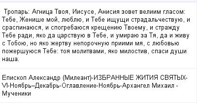 mail_99458962_Tropar_-Agnica-Tvoa-Iisuse-Anisia-zovet-veliim-glasom_-Tebe-Zenise-moj-lueblue-i-Tebe-isusi-stradalcestvuue-i-sraspinauesa-i-spogrebauesa-kreseniue-Tvoemu-i-strazdu-Tebe-radi-ako-da-car (400x209, 10Kb)