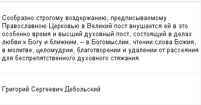 mail_99459151_Soobrazno-strogomu-vozderzaniue-predpisyvaemomu-Pravoslavnoue-Cerkovue-v-Velikij-post-vnusaetsa-ej-v-eto-osobenno-vrema-i-vyssij-duhovnyj-post-sostoasij-v-delah-luebvi-k-Bogu-i-bliznim- (400x209, 8Kb)